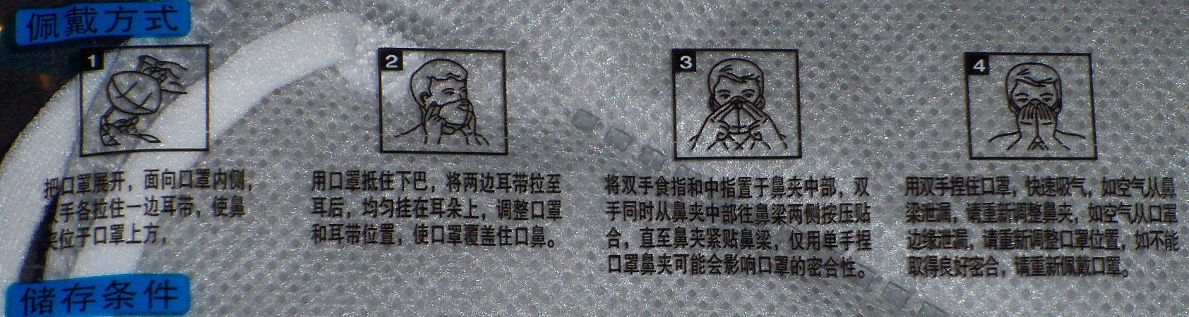 mask-instructions.jpg.6c4a8bc8fff2800fa51d154a568056e9.jpg